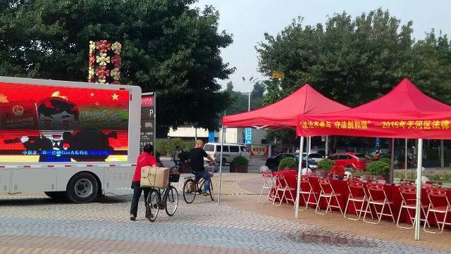 广州市天河区法律普法宣传教育活动,租用我公司的led广告宣传车