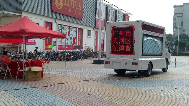 广州市天河区法律普法宣传教育活动